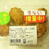 【ローソン】鶏から かぼす胡椒を食べてみた