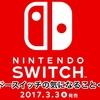 ニンテンドースイッチの気になること<Part2> (Nintendo switch's concern <Part 2>)