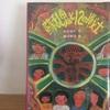 読み応えのある児童文学 本木洋子『蘇乱鬼と12の戦士』