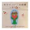 【刺繍】キウイブラザーズの刺繍ワッペンの作り方