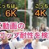 6Kフォトで作成した6K動画と、4K、FHD動画の解像度を比較してみたのだが......。【Panasonic GH5】