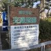「府中市郷土の森公園 交通遊園」は子供が絶対に喜ぶ遊び場!ついでに交通ルールも学ぼう!
