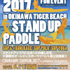 CHURAUMI SUPRUN 2017 in OKINAWA