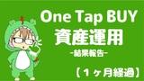 【1ヶ月経過】ONE Tap Buyで資産運用!損益_-295円
