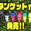 【BeveL】シリーズ最終進化系の羽根モノルアー「タンケットπ」発売!
