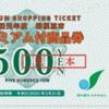 相模原市プレミアム付商品券の使用期間は、3月31日迄です!