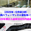 【株式】週間運用パフォーマンス&保有株一覧(2020.12.18時点) 2020年累計入金額300万円達成!