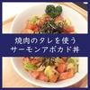 焼肉のタレで海鮮丼!サーモン・アボカドのユッケ風丼ぶり!