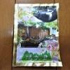 「湯守の里 温泉の素」で自宅で黒湯温泉を再現してみた|湯活レポート(入浴剤編)vol29