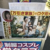 松岡茉優万引き家族の、錦糸町JK見学店コスっちゃお!はどエロ!