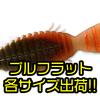 【DEPS】バスプロ御用達の釣れるギル型ワーム「ブルフラット各サイズ」出荷!