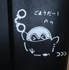 GWだよ!雑魚の全力日記!4日目!