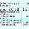 愛知DCフリーきっぷ