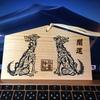 埼玉県随一のパワースポット、三峰神社に行ってきた!三峰は狼を信仰としている!?