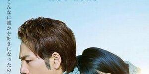 【ホットロード】映画の感想:汚れなき不良少女と交通整理係の純愛