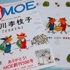 MOE 7月号を購入しました