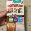【レポ】カフェインレス|カフェオレ&ミルクティー母乳栄養をWサポート|ピジョン