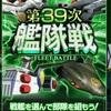 【GAW】予告!第39次艦隊戦!