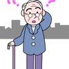 コロナで認知症が悪化!認知機能低下の高齢者が増加〜家族の対応とは