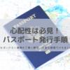 心配性必見!これで安心パスポート申請手続き手順