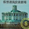 仮想通貨投資劇場:仮想通貨は儲かるってほんと??