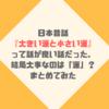 【日本昔話】『大きな運と小さな運』という話が良い話だった。結局、大事なのは「運」なのかどうか?まとめたみた。