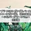 ガンプラ HGUC ガンダムベース限定 ユニコーンガンダム(光の結晶体)〜シルバーグリーンVer.〜 完成編