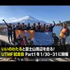 いいのわたると富士山周辺を走る! UTMF試走会 Part1を1/30-31に開催