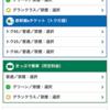 【JR東日本】えきねっとトクだ値で失敗したこと(自戒を含めて) 2020年7月13日 えきねっとトクだ値スペシャル(新幹線半額)争奪戦スタート
