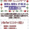 1月4日(日)New Year ミニコンサート開催!