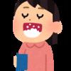 【パパは臭くない】口臭で悩むならコンクールで口臭いを予防・改善!