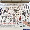 金沢で開催された「海洋堂フィギュア展@めいてつエムザ」精密な造りは食い入るように見ちゃうよね