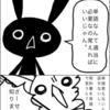【英語が話せるようになる4コマ『単語を覚えよう』】