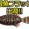 【DEPS×reins】人気メーカーがコラボ「根魚フラット」久々の出荷!