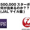 【SPGアメックス】500000スターポイントあったら何ができるか?ANAとJALの比較もしてみました【JALマイル篇】