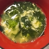 「たまごとわかめの韓国風スープ」レシピ