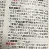 日本史上最大の忖度 宇佐八幡宮神託事件その1