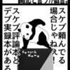 「コミックマーケット90(3日目)」にサークル参加します!