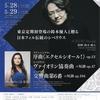 日本フィルハーモニー交響楽団 第730回東京定期演奏会