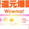 Wowmaの購入額の最大10%をKDDI、AUキャリアの携帯料金に還元される!?