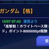 【GAW】進撃戦!ホワイトベース隊①迎撃