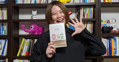岸田奈美さんに聞く「生きづらい世の中を生きていく方法」