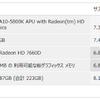 AMD Trinity A10-5800Kでデュアルグラフィックス