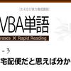 【Excel】変数は、宅配便だと思えば分かりやすい(速読VBA単語Program3-3)