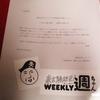 【11月7日の雑記】週刊少年ジャンプ「巻末解放区!WEEKLY週ちゃん」から特製ステッカーが届きました。