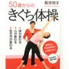 菊池和子のきくち体操で元気な体作りを目指した結果!股関節がラクに動くようになった