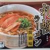 761袋目:札幌ラーメン 醤油味 札幌編