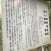 【大分県玖珠郡九重町】宝八幡宮国東塔・板碑