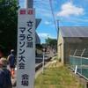 福島県三春町で開催された第20回さくら湖マラソンに参加してきました