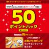 【8/19~8/29】(楽天ポイント)デイリーヤマザキ 100円以上会計&楽天ポイントカード提示で50ptポイントバック!さらに抽選でお買物パンダのランチョンマットが当たる!